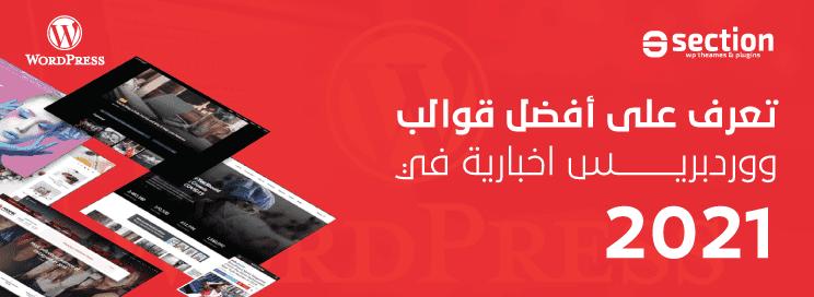 أفضل قوالب ووردبريس العربية
