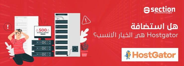best hosting wordpress